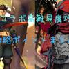 【FGO】【コラボ復刻】 Fate/Accel Zero Order 高難易度解禁!!~時のある間に薔薇を掴め~ 攻略ポイントまとめ