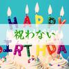 誕生日をなぜ祝う?誕生日には祝う理由も必要性もなかった