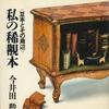 現代豆本館と三井葉子の『夢刺し』