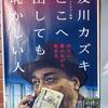 【映画】「友川カズキ どこへ出しても恥かしい人」@九条シネ・ヌーヴォX