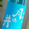 月の井 夏純米(月の井酒造・大洗町)