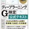 日本ディープラーニング協会(JDLA)のG検定を受けました。