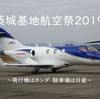 【SKYACTIV-D】戦闘機の燃費と比較してみました【2019築城基地航空祭】