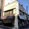 ころころじゃーにー第6弾「竹井肉店・千石店」文京区千石