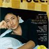 【プラスアクト まとめPart1】◆吉沢亮◆雑誌◆内容