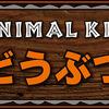 【いこーよ】関西の動物園人気ランキング第1位!神戸どうぶつ王国>゜))彡