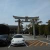 「田縣神社」へ行ってきた