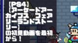 【初見動画】PS4【アーケードアーカイブス フェアリーランドストーリー】を遊んでみての評価と感想!