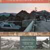 [企画展]★石のまち 小樽の軌跡展 石造建築物が語る軟石の文化