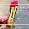 【花嫁リップ】オペラリップティントは本当に男性人気抜群だった!