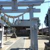 須佐之男神社(新発田市天王)で疫病除け祈願。そして福島潟に現れた「予言獣」のこと。