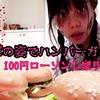 ゾンビの姿で友人とハンバーガーを作った【100円ローソン縛り】