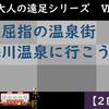 大人の遠足Ⅵ鬼怒川温泉に行こう!(2020年03月01日)
