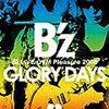 B'z おすすめライブDVD/Blu-ray!過去作ライブ全部紹介!最後にベスト3!