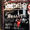 【イベントレポ】『岸田メルと学ぶKPOP』出演しました~!