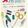 小学6年生が文房具の魅力を書いたクオリティの高すぎる本「文房具図鑑」番組王様のブランチで紹介