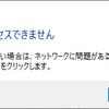 Win10大型アップデートからNASNEにアクセス出来なくなった