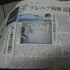 私の身近な病院のコロナ対策(千葉・松戸)
