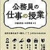 メイキング・オブ・「公務員の仕事の授業」(3) 内容編