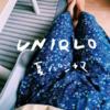 【UNIQLO】夏の高身長女子パジャマはゆるゆる気分