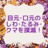 【資生堂】美白もしわもダブルケア!エリクシール ホワイト エンリッチド リンクル ホワイトクリームの効果や使い方を徹底紹介!