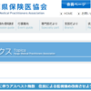 大防法・石綿則改正に対する各地の対応④(兵庫県)