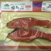 100円鉄板で鮭を焼いてみました。