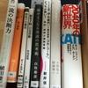 ちきりんさん出版記念公演(講演の部)@サザンシアター