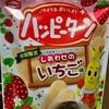 亀田製菓 ハッピーターン しあわせのいちご味 食べてみました