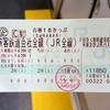 高速バスより安い!大人も使える青春18きっぷで岐阜~仙台往復