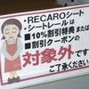 RECARO(レカロシート)・シートレールは割引特典の対象外となります