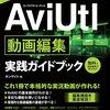 AviUtlを使った2倍速動画の作成