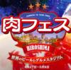 肉フェス広島2018のお店と値段など!