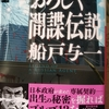 【読書/映画感想】20170906 「ゴルゴ13と政府」の小説と不在効果