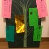 七夕なのでみんなのお願いを飾ってみた。ついでに僕の1番の願い事も。【DIY】