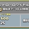 【クラロワ】新チャレンジ、レトロ・ロワイヤル