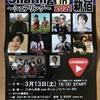 生きてりゃいいこときっとある~高田の一本松~「震災復興支援チャリティーコンサート Sharing〜シェアリング〜2021 in 新宿」