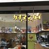 [ま]駅ナカのカオマンガイ店「カオマンガイキッチン @エキュート大宮」でダブルカオマンガイと期間限定バーミーガイを喰らう @kun_maa