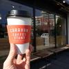 【山下】キャラバンコーヒースタンドはコーヒースタンドというか使い勝手良い穴場カフェ?