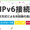 【実践編】ビッグローブでIPv6オプション(旧v6プラス)を申し込んでみた