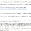 日本台湾交流協会台北事務所からの連絡(台湾外交部プレスリリース)