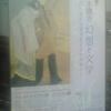 鎌倉市鏑木清方記念美術館「企画展 鏑木清方 幻想と文学 −明治・大正の文学者とのかかわり‐」に行きました