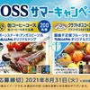 サントリー|クレヨンしんちゃん×BOSS|BOSSサマーキャンペーン