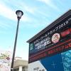 ラグビーワールドカップ2019が開幕!盛岡でもパブリックビューイング開催!