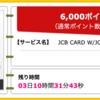 【ハピタス】JCB CARD W/JCB CARD W plus Lが期間限定6,000pt(6,000円)! 新規入会限定ポイント10倍キャンペーンも! 初年度年会費無料♪ ショッピング条件なし♪