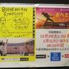 リピーター歓喜!「ボヘミアン・ラプソディ」3面マルチの《SCREEN X》《サウンドアゲアゲ応援》上映が凄すぎる!!