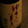 『ゆきの美人(秋田)』小さな蔵で醸される純米酒。