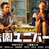 【渋谷すばる】味園ユニバースのポチ男くんの歌が好き。