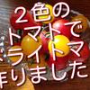 2色のトマトでセミドライトマトを作りました!他にもパスタやサラダなど楽しんでいます。