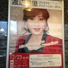 渡辺美里 クリスマスディナーショー2016@立川パレスホテル